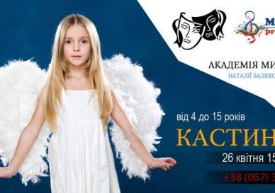 Кастинг АКАДЕМІЯ МИСТЕЦТВ Наталії Валевської